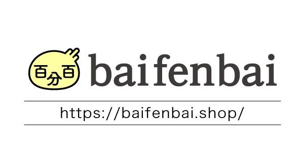 baifenbai
