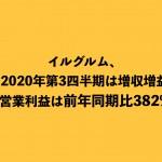 イルグルム、2020年第3四半期は増収増益で営業利益は前年同期比382%
