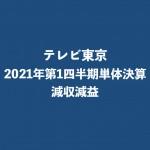 テレビ東京、2021年第1四半期単体決算は減収減益