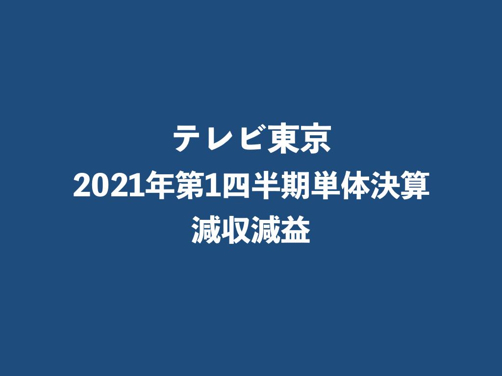 テレビ東京 決算