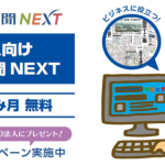 神戸新聞、電子版サービスで法人向けコース開始