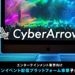 サイバーエージェント、オンラインイベント配信の新会社「CyberArrow」を設立