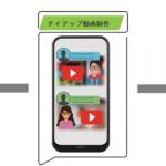 オールアバウトとドコモの共同メディア「イチオシ」、YouTuber複数名起用の動画・記事広告プラン「動画活用タイアップ」の提供を開始
