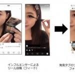 サイバー・バズ、Instagram新機能リールに対応したインフルエンサーメニューを提供開始