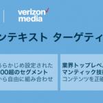 Verizon Media DSP、ブランドの文脈に沿ったオンラインコンテンツのみに広告を配信できるIASのターゲティング機能に対応