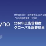 日本におけるメディア/広告に対する信頼度は依然として世界最低水準【Syno Japan調査】