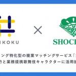 マーケティング特化型の複業マッチング「カイコク」運営のBLAM、松竹と業務提携
