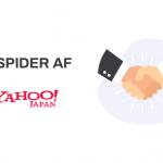 アドフラウド対策ツール「Spider AF」、「Yahoo!広告 ディスプレイ広告」にサービスを提供開始