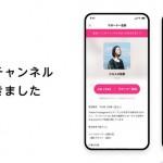 音声配信アプリ「stand.fm」、「月額課金チャンネル」機能をリリース