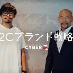 CyberZ、元P&G音部大輔氏を顧問に迎え広告代理事業内に「D2Cブランド戦略室」を設立