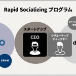 電通、ベクトルとスタートアップ支援で業務提携し「Rapid Socializing」プログラムを提供開始