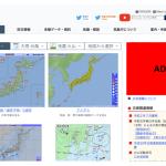 気象庁、HPに広告掲載開始も初日から不適切広告掲載で一部削除