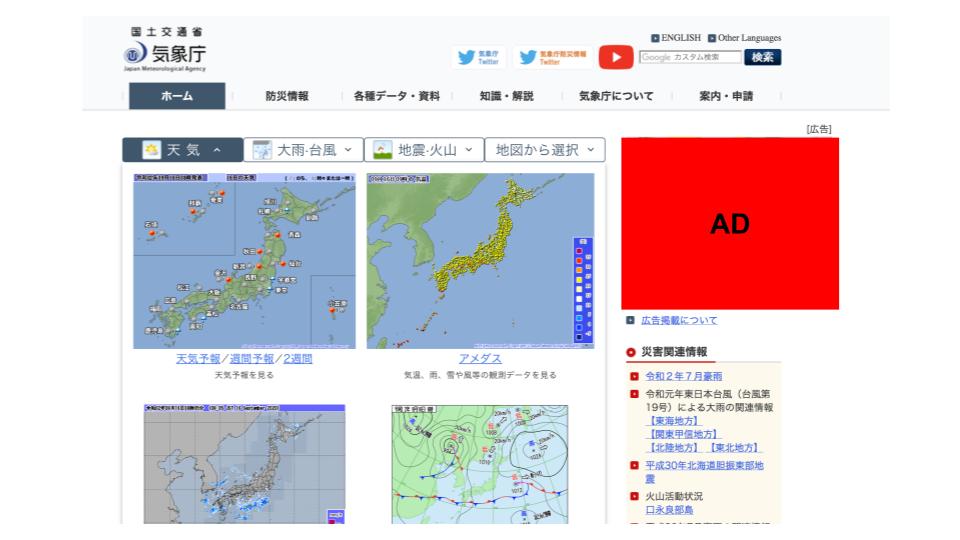 気象庁、HPに広告掲載開始も初日から不適切広告掲載で一部削除 | RTB ...