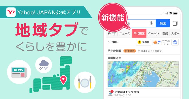 「Yahoo! JAPAN」アプリ、新たに「地域」タブの提供を開始