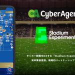 サイバーエージェント、サッカー観戦をDXする「Stadium Experiment」と資本業務提携