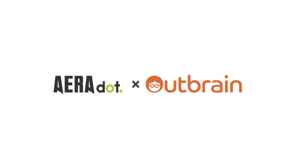 朝日新聞社のAERA dot.、Outbrainとの契約を更新