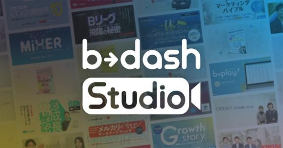 フロムスクラッチ、マーケターや経営者のための完全承認制の会員限定無料コンテンツ配信サービス「b→dash Studio」を提供開始