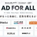 GO、個人がマスメディアに広告を出せるサービスで毎日放送や静岡朝日テレビなどに提携拡大