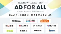 AD FOR ALL