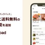 クックパッド、アプリ内に送料無料の買い物機能を追加