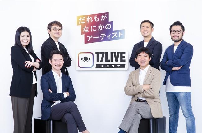 17 Media Japan、提供する「17LIVE」と合わせて社名を「17LIVE株式会社」に変更