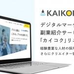 BLAM、デジタルマーケ副業紹介「カイコク」をリニューアルし副業紹介および採用支援も開始