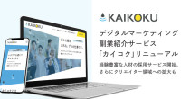 KAIKOKU リニューアル