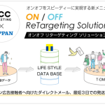 CCCマーケティングと凸版印刷、OMOのリターゲティングサービスを提供開始