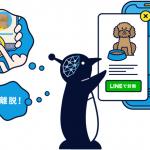 アイトリガーのチャットボット広告「Penglue」、AIを活用した離脱予測機能をリリース