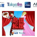 ADK MSとTOKYO FM、「ブランデッドオーディオコンテンツ」によるブランドリフト調査を実施