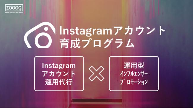 """ZOOOG、SNSアカウント運用代行や運用型インフルエンサープロモーションを活用した""""Instagramアカウント育成プログラム""""を提供開始"""