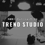 トレンダーズ、共創型インキュベーションプラットフォーム「TREND STUDIO」を設立