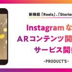 博報堂プロダクツ、InstagramなどのARコンテンツ開発支援サービスを開始