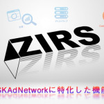 CyberZ、マーケティングプラットフォーム「ZIRS」においてiOS14以降の広告運用に向けてSKAdNetworkに対応