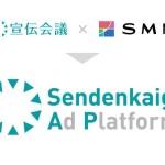 宣伝会議、広告界に特化した新DSP「Sendenkaigi Ad Platform」を提供開始