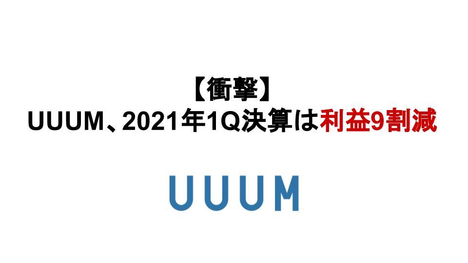 UUUM、2021年1Q決算は利益9割減 〜コロナショックで大幅減収減益〜