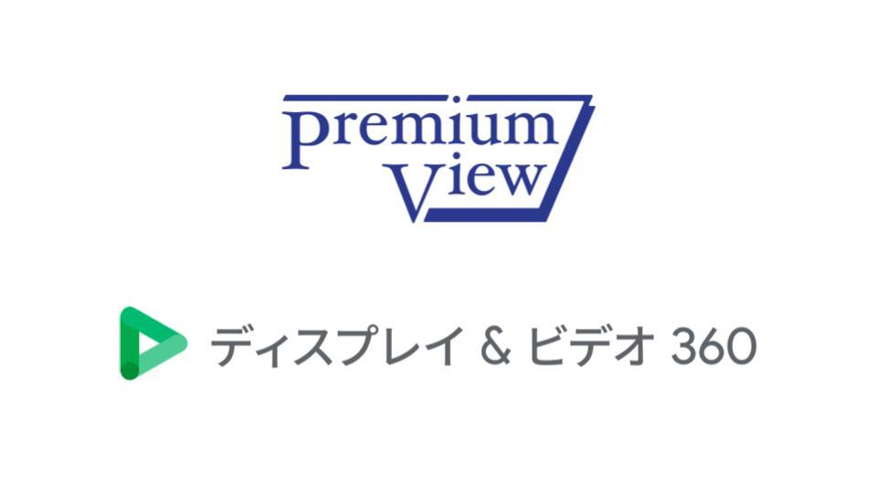 電通ら3社、「Premium Viewインストリーム動画広告」においてGoogle のDSP「ディスプレイ&ビデオ 360 」の活用を開始