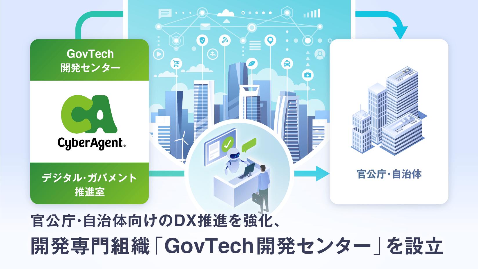 GovTech開発センター
