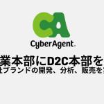 サイバーエージェント、AI事業本部にD2C本部を新設