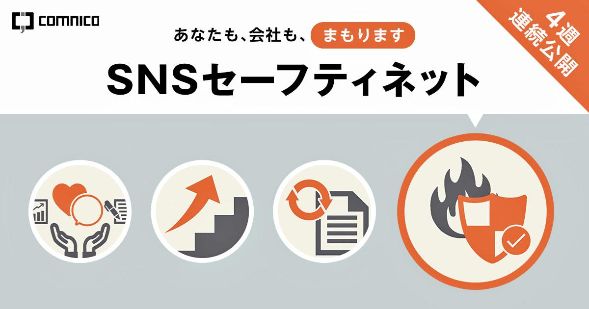 コムニコ、SNS炎上の予防と火消しサービス「SNSセーフティネット」を提供開始