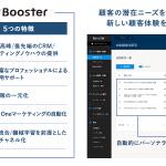 Relic、次世代MAツール「Booster」の提供開始