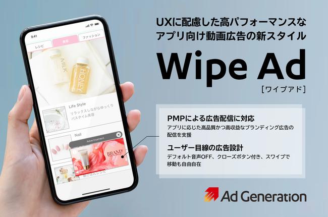 Supershipの「Ad Generation」、アプリ向け広告の新スタイルとして「Wipe Ad」を独自に提供開始