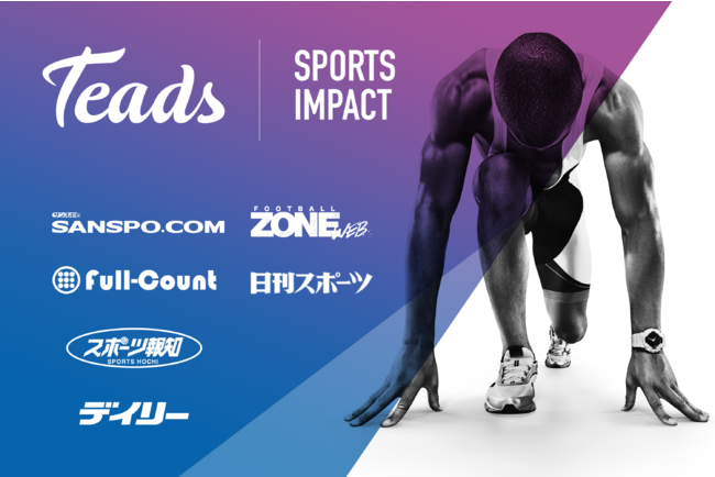 Teads、大手スポーツ新聞社らととスポーツ関心層向けPMPを発表