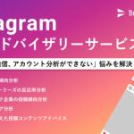 ブランディングテクノロジー、Instagram運用アドバイザリーサービスをリリース