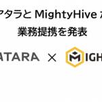 デジタルメディアコンサルのMightyHive、アタラと業務提携