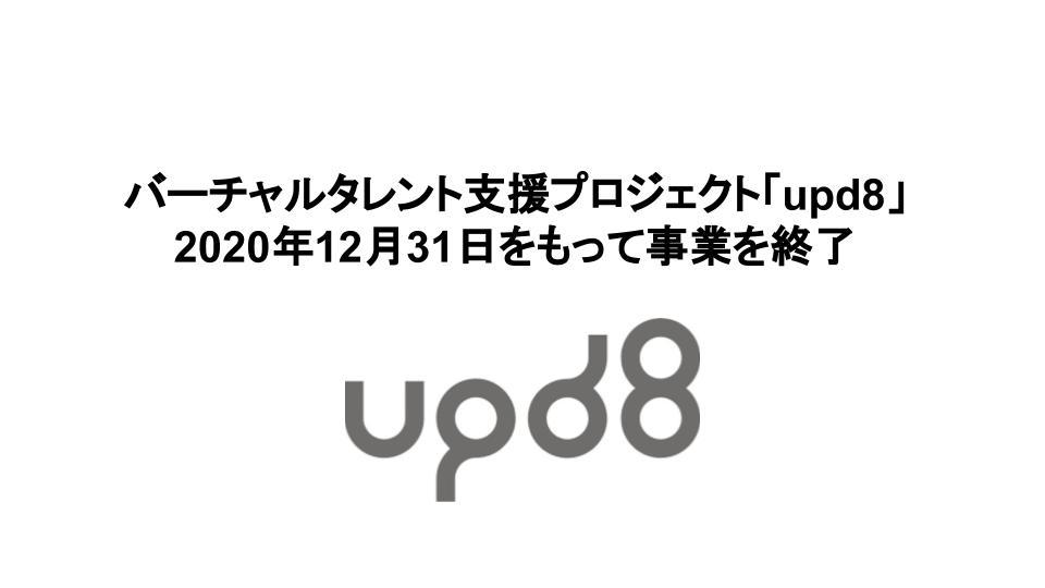 バーチャルタレント支援プロジェクト「upd8」が2020年12月31日をもって事業を終了