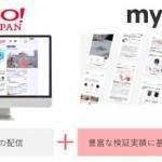 ヤフー、レビューサービスmybestと共同広告商品をリリース