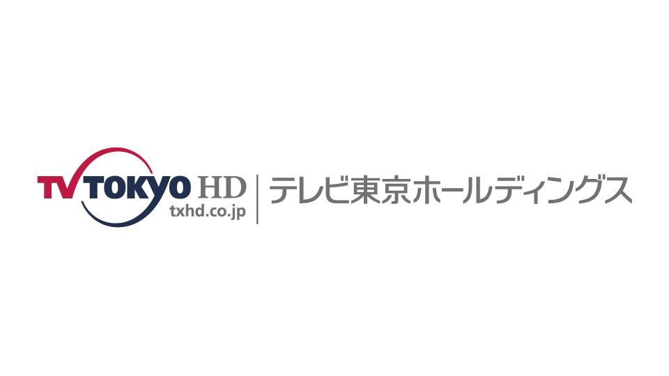 テレビ東京HD、2021年3月期は減収増益~アニメ事業好調~