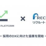 Kaizen Platform、リクルートキャリアと採用DXに向けた協業を開始