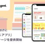 サイバーエージェント、小売企業向けに「LINEミニアプリ」開発パッケージを提供開始